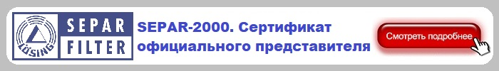 Сертификат СЕПАР2000