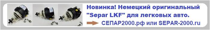 Топливный сепаратор LKF